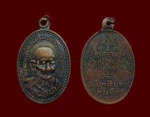 เหรียญหลวงปู่ทอง Body