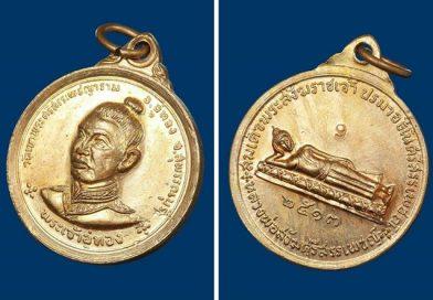 1722.เหรียญพระเจ้าอู่ทอง วัดเขาพระศรีสรรเพชญาราม ปี 2513 ของดีที่ถูกลืม…