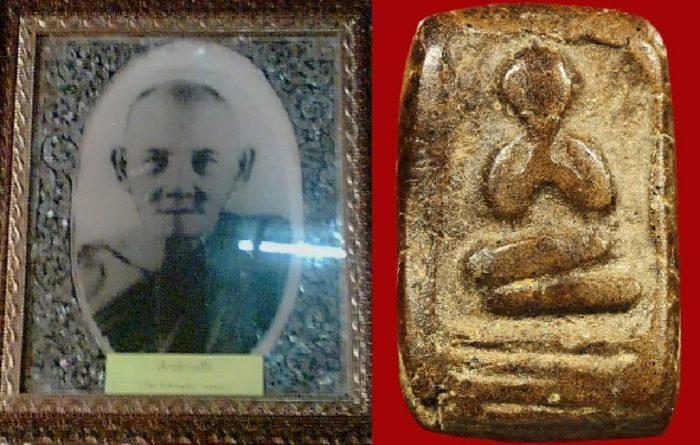 1839.พระอาจารย์เปิง วัดชินวราราม ปทุมธานี