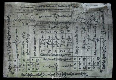 1814.ยันต์มหาระงับ ตำหรับวัดประดู่ทรงธรรม