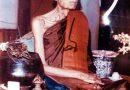 2074.การนั่งวิปัสสนากรรมฐานตามแนวทางของหลวงปู่โต๊ะ แห่งวัดประดู่ฉิมพลี