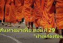 3770. เส้นทางมาเฟีย ตอนที่ 29 ผ้าเหลืองร้อน (สุริยัน ศักดิ์ไธสง)