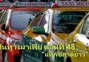 เส้นทางมาเฟีย ตอนที่ 48 แท็กซี่ลาดยาว (สุริยัน ศักดิ์ไธสง)